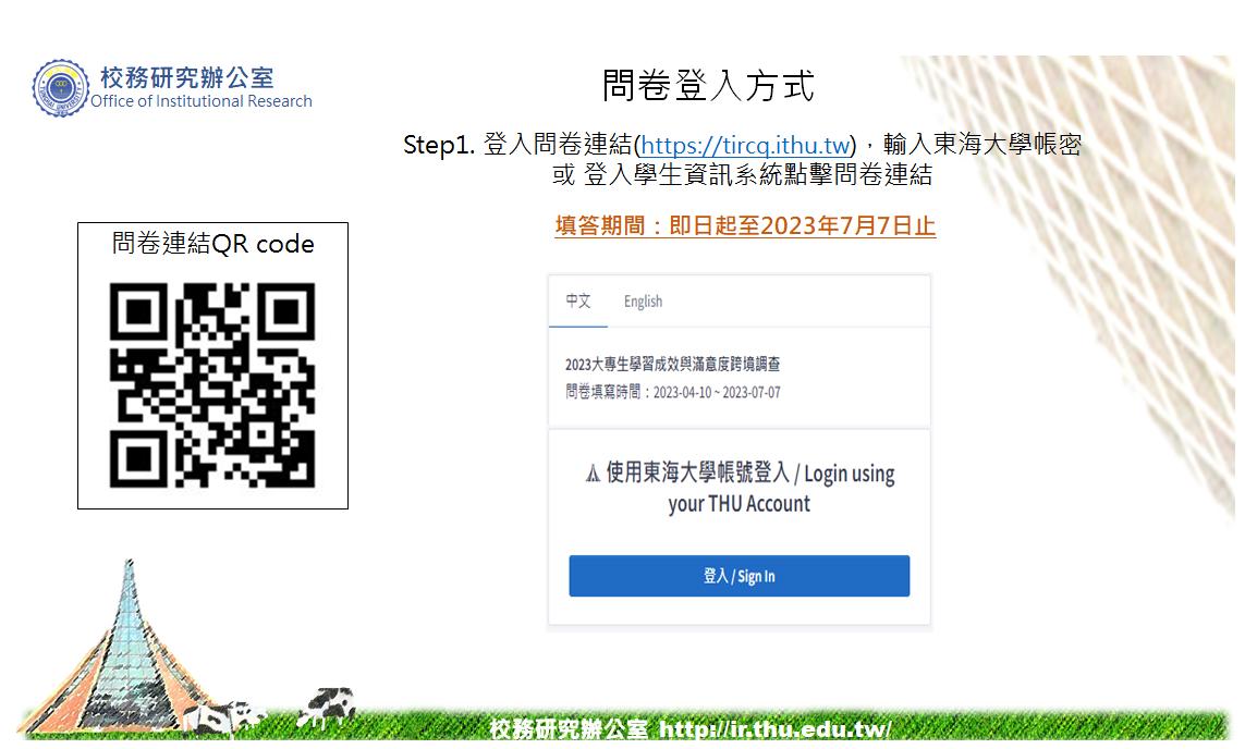 【問卷調查】2020臺泰日大專生學習滿意度問卷調查